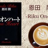 【感想】恩田陸「ライオンハート」読了。まさにこれが究極の異色ラブストーリー!