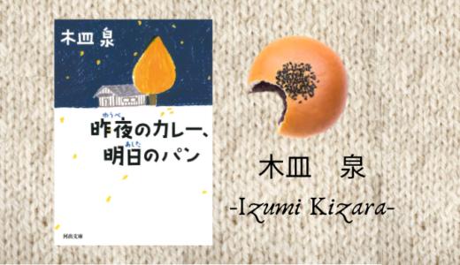 【感想】木皿泉「昨夜のカレー、明日のパン」を読みました。元気が出る一冊