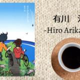 【感想】有川浩の「県庁おもてなし課」読了。観光系ほのぼのストーリー