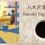 【感想】八木沢里志「純喫茶トルンカ」を読みました。美味しいコーヒーを飲みながら贅沢なひとときを