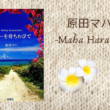 【感想】原田マハ「カフーを待ちわびて」を読みました。沖縄の魅力いっぱい!