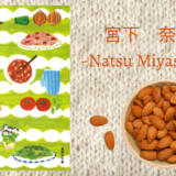 【感想】宮下奈都「太陽のパスタ、豆のスープ」読みました。個性が強い!