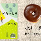 【感想】小川糸「食堂かたつむり」を読みました。失恋女が作り出すこだわりあふれる「小さな食堂」