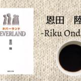 【感想】恩田陸の「ネバーランド」を読みました。男子高校生寮で繰り広げられる告白ゲーム。