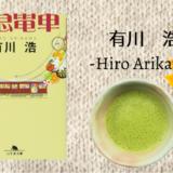 【感想】有川浩の「阪急電車」読了。片道15分のローカル線で起こる奇跡!