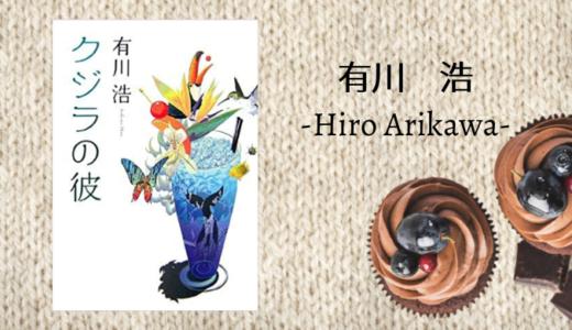【感想】有川浩「クジラの彼」を読みました。ツンデレ彼・彼女の純度100%の恋愛短編集。