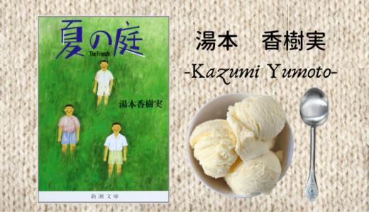 【感想】湯本香樹実「夏の庭」を読みました。幼い頃の夏の思い出。