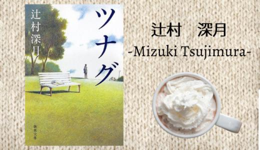 【感想】辻村深月の「ツナグ」を読みました。