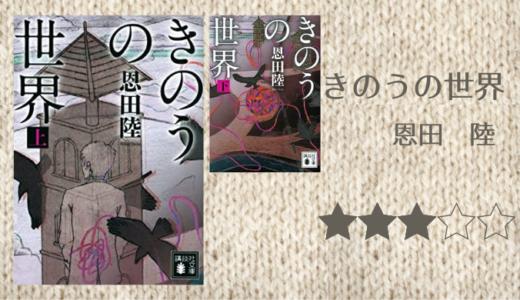 【感想】恩田陸「きのうの世界」を読みました。