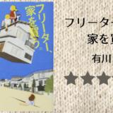 【感想】有川浩「フリーター、家を買う」読了。落ちこぼれフリーターが家族を救う!