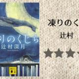 【感想】辻村深月の「凍りのくじら」を読みました。おススメ長編小説!感動作!