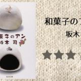 【感想】坂木司「和菓子のアン」読了。和菓子って深い!