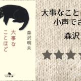 【感想】森沢明夫「大事なことほど小声でささやく」を読みました。