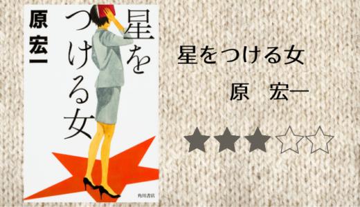 【感想】原宏一「星をつける女」読了。素敵!働く女性