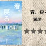 【感想】瀬尾まいこ「春、戻る」を読みました。