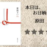 【感想】原田マハ「本日は、お日柄も良く」を読みました。憧れる、働く女性!これは読むべき