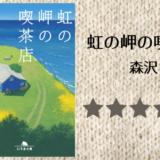 【感想】森沢明夫「虹の岬の喫茶店」を読みました。感動作!