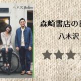 【感想】八木沢里志「森崎書店の日々」を読みました。古本屋に行ってみたい