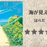 【感想】はらだみずきの「海が見える家」を読みました。生き方の見直し。