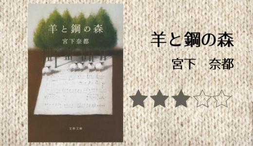 【感想】宮下奈都の「羊と鋼の森」読了。静かな深い森にいる心地に