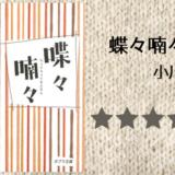 【感想】小川糸「蝶々喃々」を読みました。美味しいものを好きな人と食べたくなる。