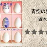 【感想】坂木司「青空の卵」を読みました。友情を超えた友情。