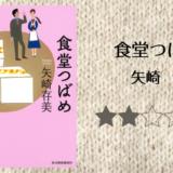 【感想】矢崎在美の「食堂つばめ」を読みました。懐かしの味たくさん。