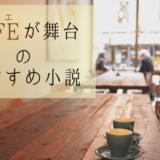 【2021年更新】カフェが舞台のおすすめ小説ランキング。お洒落なカフェで読みたいお気に入りの一冊
