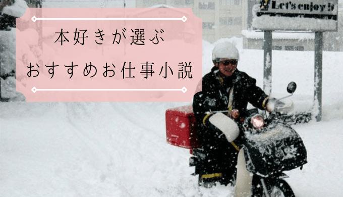 おすすめお仕事小説