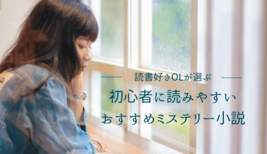 初心者向けおすすめミステリ―小説