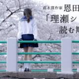恩田陸 理瀬シリーズ まとめ