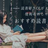 おすすめ読書グッズ