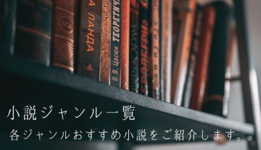 【2021年度最新版】小説ジャンル一覧と各おすすめ小説をご紹介。何を読めばいいか分からない初心者でも選びやすい