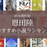【2021年最新】直木賞作家 恩田陸のおすすめ小説ランキング!ジャンル別でご紹介