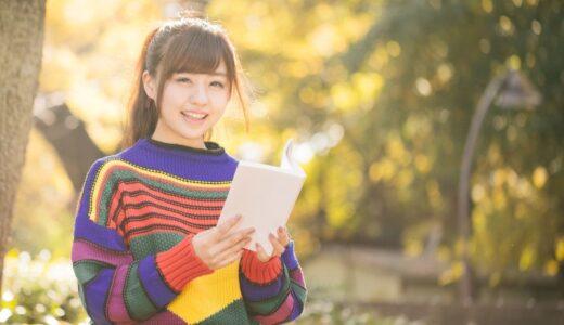 読書時間を作るために