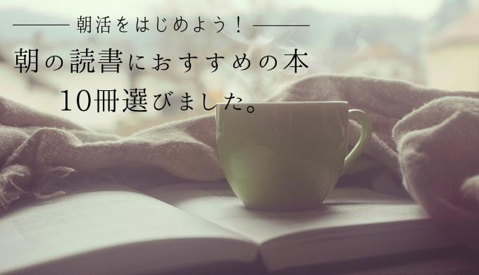 朝読書におすすめの本