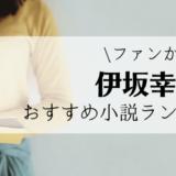 【2021年最新】人気作家/伊坂幸太郎のおすすめ小説ランキング!ファンが厳選した作品をご紹介します。