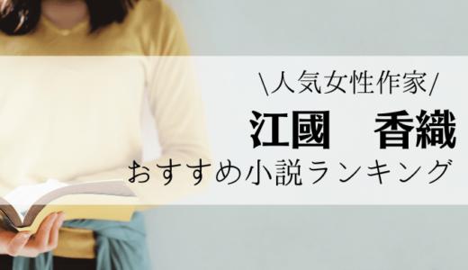 【2021年版】人気女性作家・江國香織のおすすめ小説ランキング!