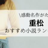 【2021年】重松清の人気小説おすすめランキング【家族・生き方を見つめる感動名作品】