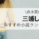 【2021年最新】三浦しをんおすすめ小説ランキング!直木賞受賞作品から映画化話題作まで目白押しのラインナップ