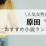 原田マハおすすめ人気小説ランキング