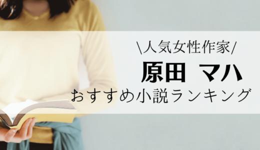 【2021年最新】原田マハおすすめ小説ランキングをご紹介!話題の映画化作品から読者が選ぶ隠れた名作まで一挙にまとめました