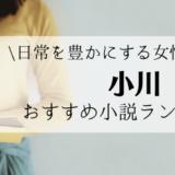 【2021年】小川糸おすすめ人気作品ランキング!美味しい食べ物が登場するエッセイと小説が盛り沢山。