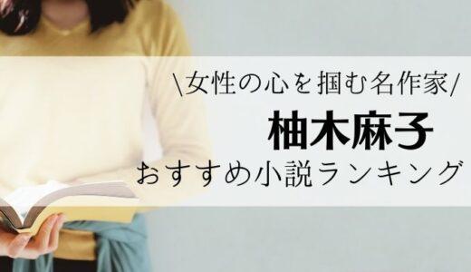 【2021年】柚木麻子おすすめ小説ランキング!女性読者ファンが多い彼女の魅力に迫ります