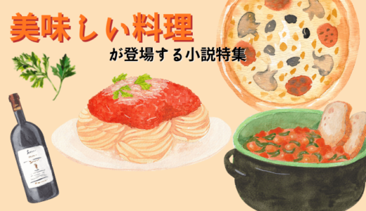 【おすすめ小説】美味しそうな料理がたくさん!お腹が空くおすすめ食べ物小説をまとめました